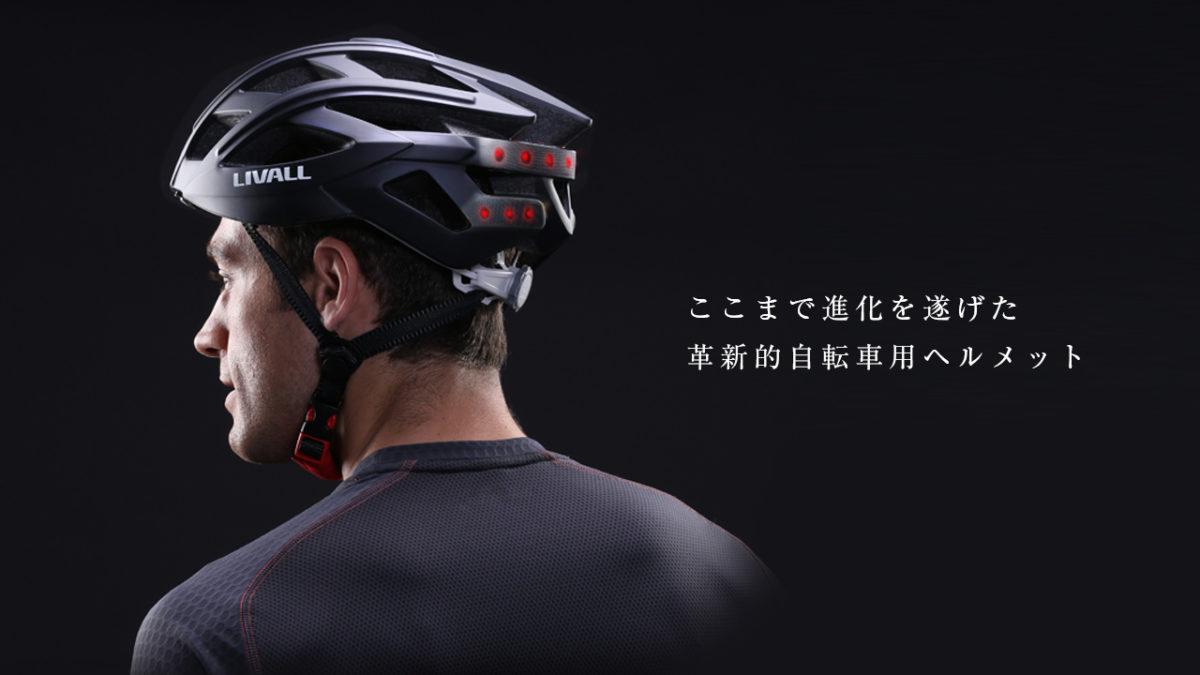 こんなヘルメットが欲しかった!ウインカー機能搭載、ハンズフリーで音楽視聴やスピーカー通話もできる革新的自転車用ヘルメットで、安全で最高のサイクリング体験を