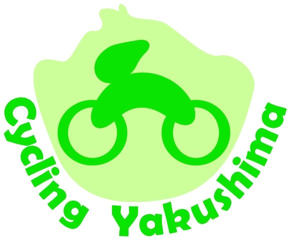 世界自然遺産の島でエコライド 来年2月開催「2020サイクリング屋久島」10回記念で早割エントリー