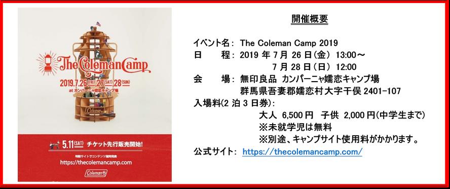 コールマン、初の大型キャンプフェス『The Coleman Camp 2019』を開催!~ アウトドア、そしてキャンプを通じて、「アナログだけど特別な時間」を。~