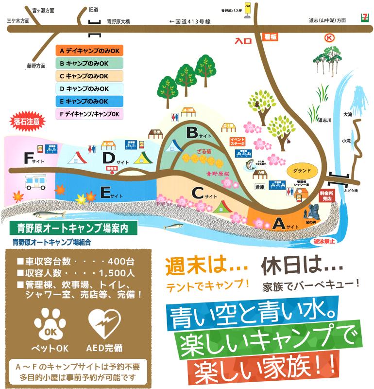 青野原オートキャンプ 神奈川 川遊び スポット