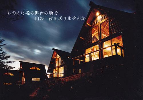 島根 バーベキュー 吉田グリーンシャワーの森