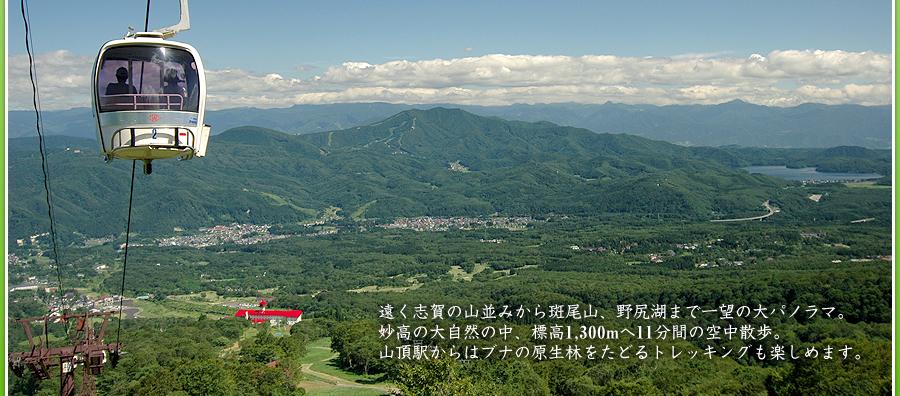 妙高高原スカイケーブル 妙高山 登山 新潟