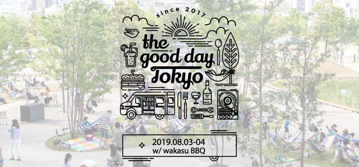 アウトドア大型BBQイベント「the good day TOKYO w/ wakasu BBQ 2019」8/3,4開催決定