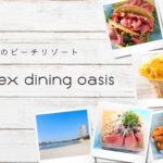 都会の真ん中にビーチリゾートが出現!?「avex dining oasis-エイベックス・ダイニングオアシス-@デックス東京ビーチ」開催
