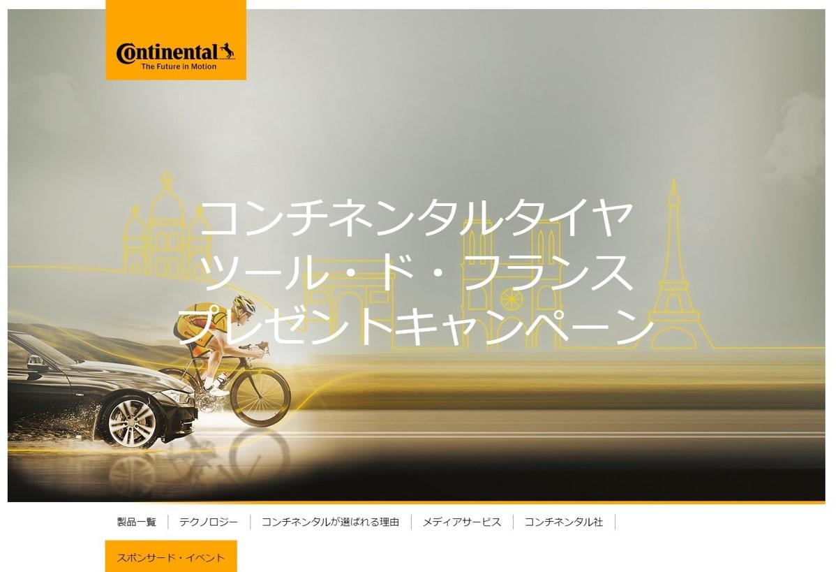 コンチネンタルタイヤ、ツール・ド・フランス プレゼントキャンペーンを実施 プロ・サイクリストも愛用する自転車用タイヤの最新モデルが当たるチャンス!