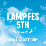 LAMP FES「長野県野尻湖 音楽・食・アクティビティの祭典」7月13日(土)開催