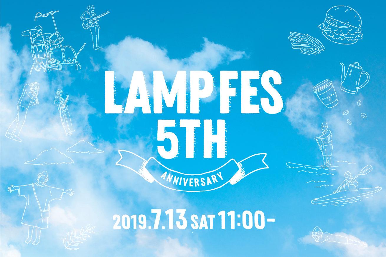 LAMP FES「長野県野尻湖 音楽・食・アクティビティの祭典」