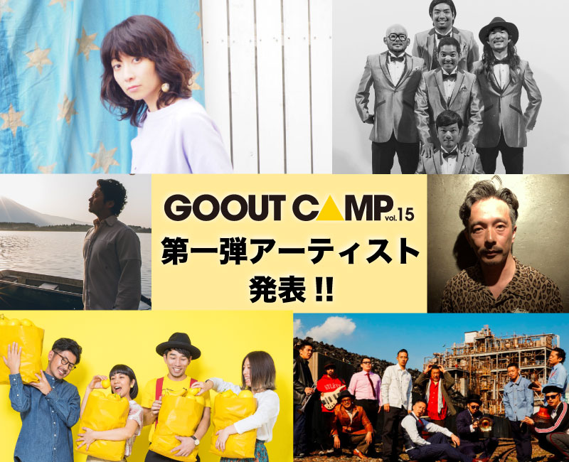 GO OUT CAMP vol.15