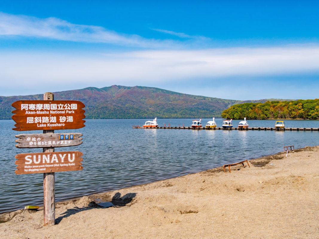 屈斜路湖周辺おすすめスポット 和琴半島湖畔キャンプ場