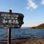 北海道屈指の絶景キャンプ場!和琴半島湖畔キャンプ場体験レポート