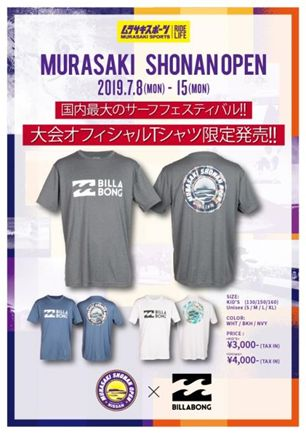 MURASAKI SHONAN OPEN 2019 supported by NISSAN CARAVANTOKYO2020