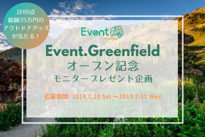 Event.Greenfieldオープン記念!アウトドアグッズ総額35万円分をプレゼント!