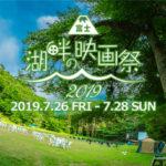 話題作続々、齊藤工監督も来場! 野外映画フェス『第5回 富士 湖畔の映画祭2019』 7/26~27富士・本栖湖にて開催