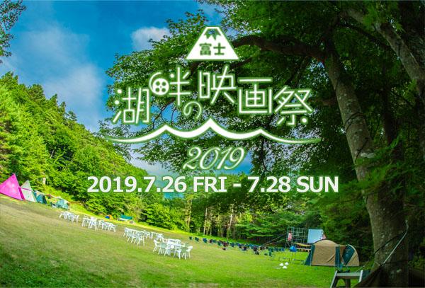 富士 湖畔の映画祭