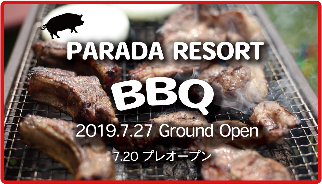 長野県佐久市の高速インターと直結しているBBQ場 「PARADA RESORT BBQ」がグランドオープン