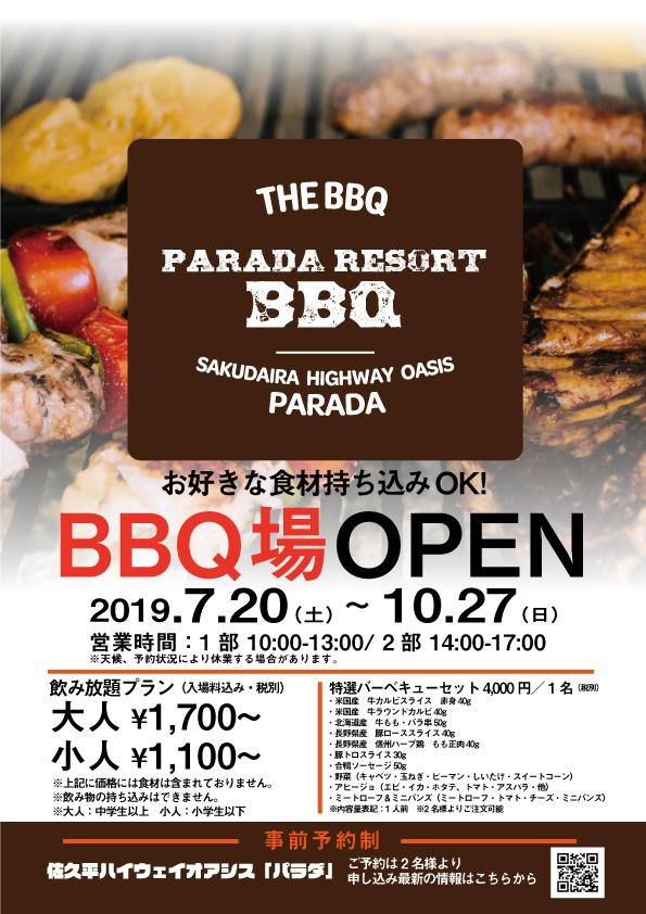 長野県佐久市 PARADA RESORT BBQ