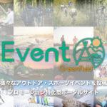 全国のアウトドアイベント情報が満載!「Event.Greenfield」でアウトドアをもっと楽しもう!