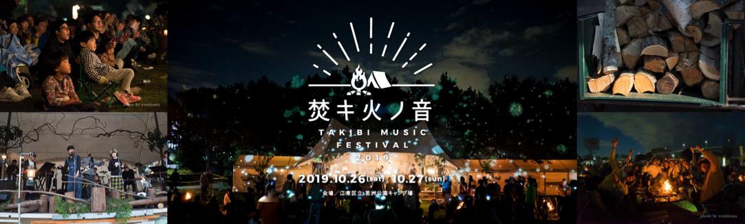 2019/10/26(土).27(日)  焚キ火ノ音 ―TAKIBI MUSIC FESTIVAL― 都心のキャンプ場で名称を変えて今年も開催決定