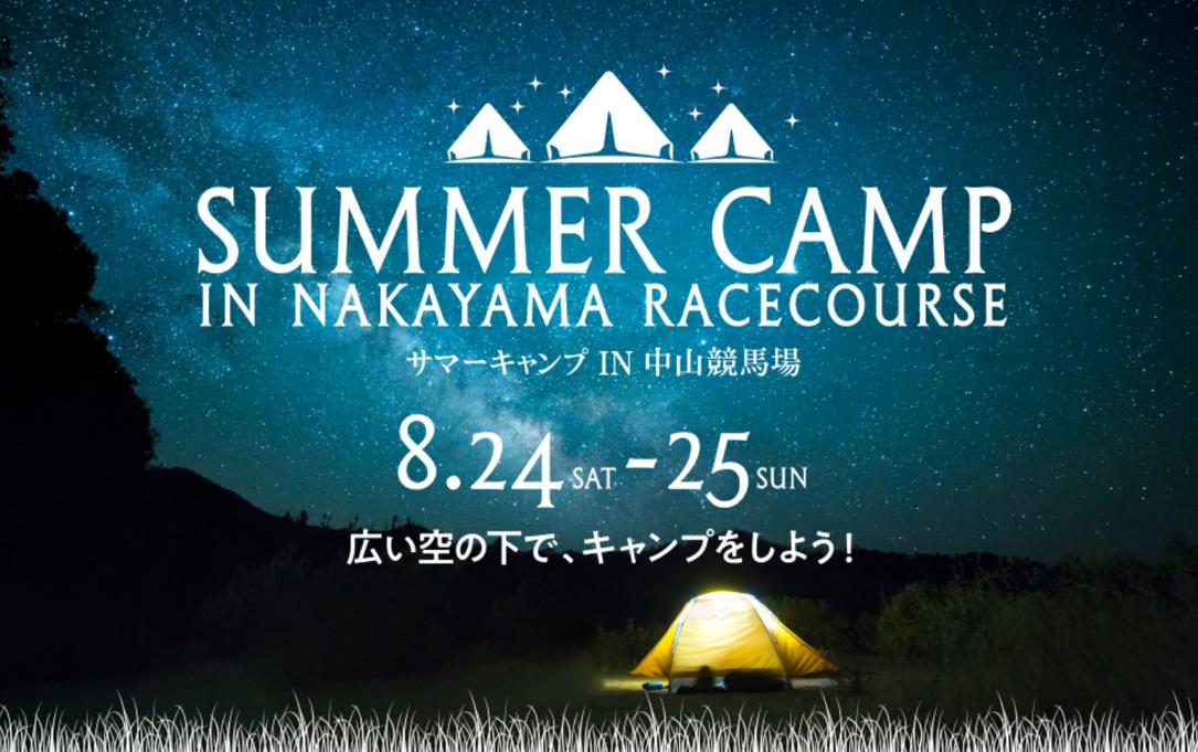 JRA史上初!?競馬場宿泊イベント開催!サマーキャンプin中山競馬場ー手ぶらで参加できるサマーキャンプで特別な体験をしよう!ー