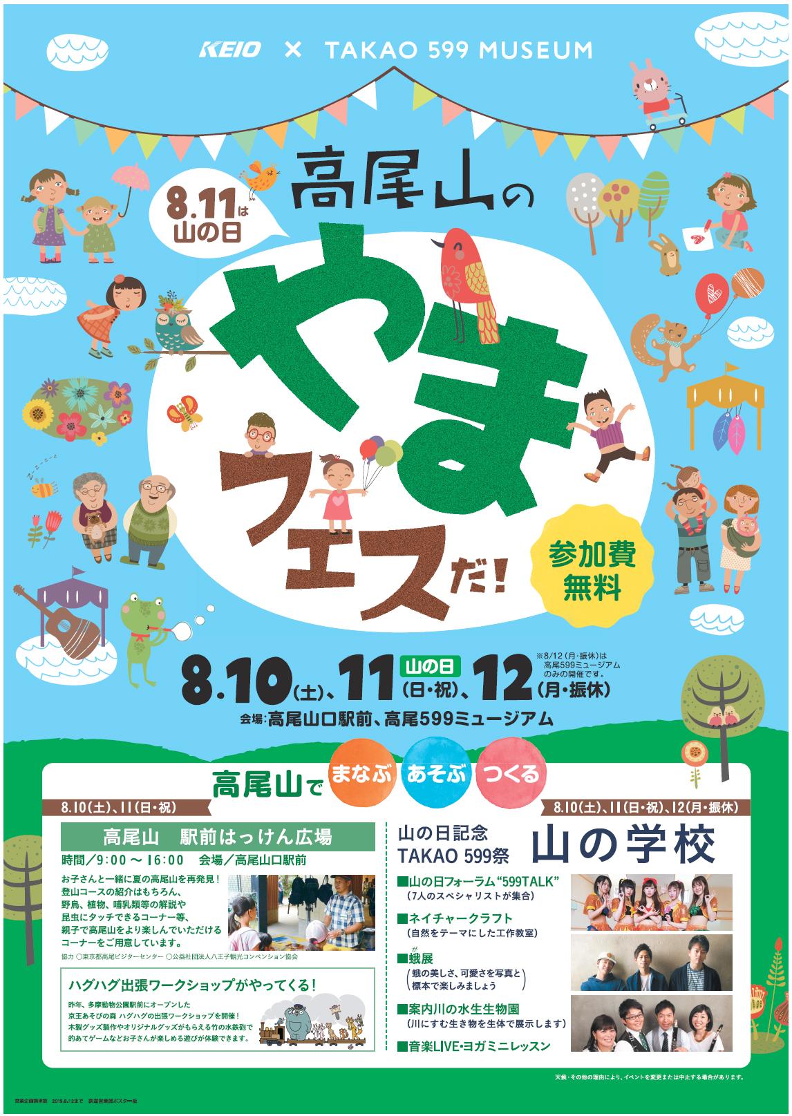 山の日に合わせて「高尾山のやまフェスだ!」を開催します!