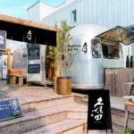 スノーピーク、表参道のアウトドアで『久保田 雪峰』を楽しむポップアップバー「Outdoor Bar by 久保田@表参道」