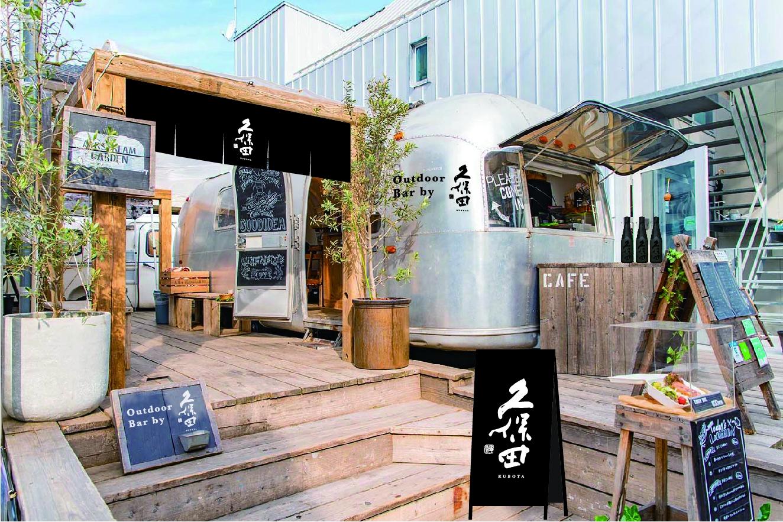 表参道のアウトドアで『久保田 雪峰』を楽しむポップアップバー「Outdoor Bar by 久保田@表参道」