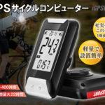 スタンドアロンで使えるGPS位置情報、高感度GPSサイクルコンピュータ iGS130販売開始