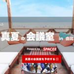 由比ヶ浜ビーチに予約のできる海の家「真夏の会議室」をオープン