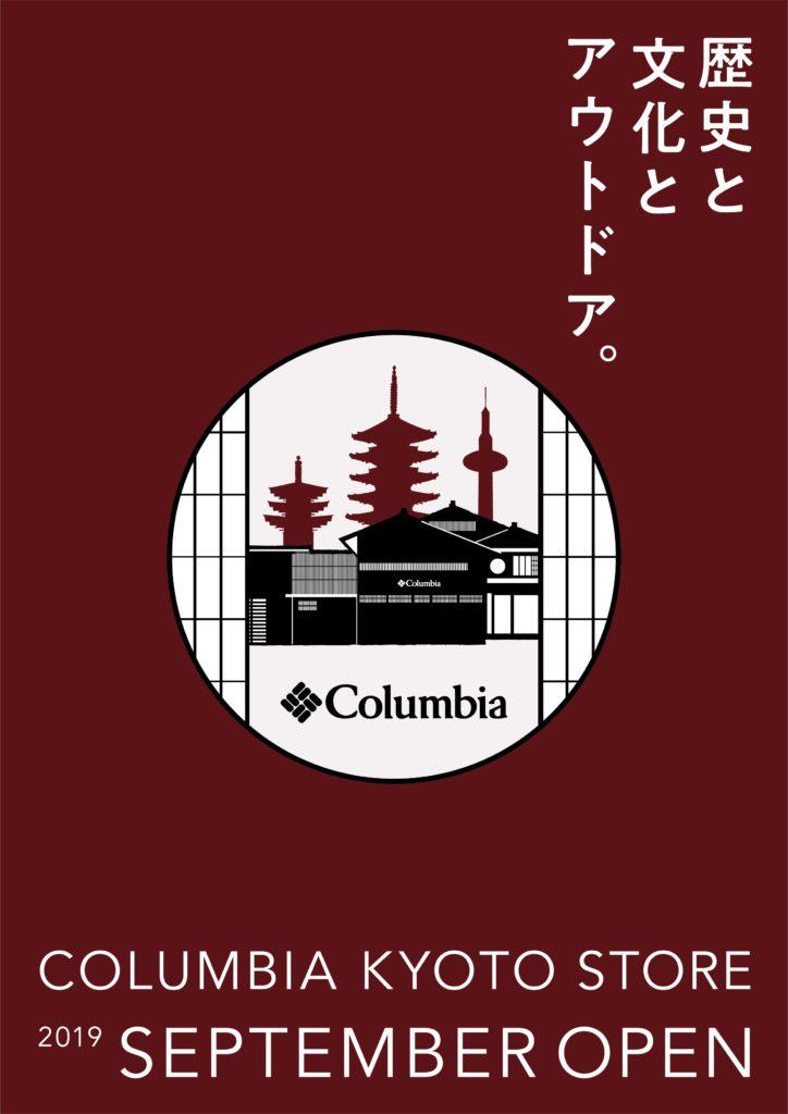 Columbia KYOTO Project始動『歴史と文化とアウトドア。』