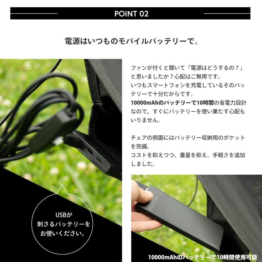 MagCruiseからUSB式/扇風機付きのアウトドアチェア