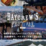 ベイクルーズ フェス(BAYCREW'S FES)、名古屋・京都・仙台・福岡で、飲食ブースやファッションショー