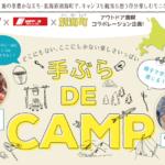 北海道別海町で「手ぶらでキャンプ」【コールマン・ニッポンレンタカーと連携したコラボ企画】