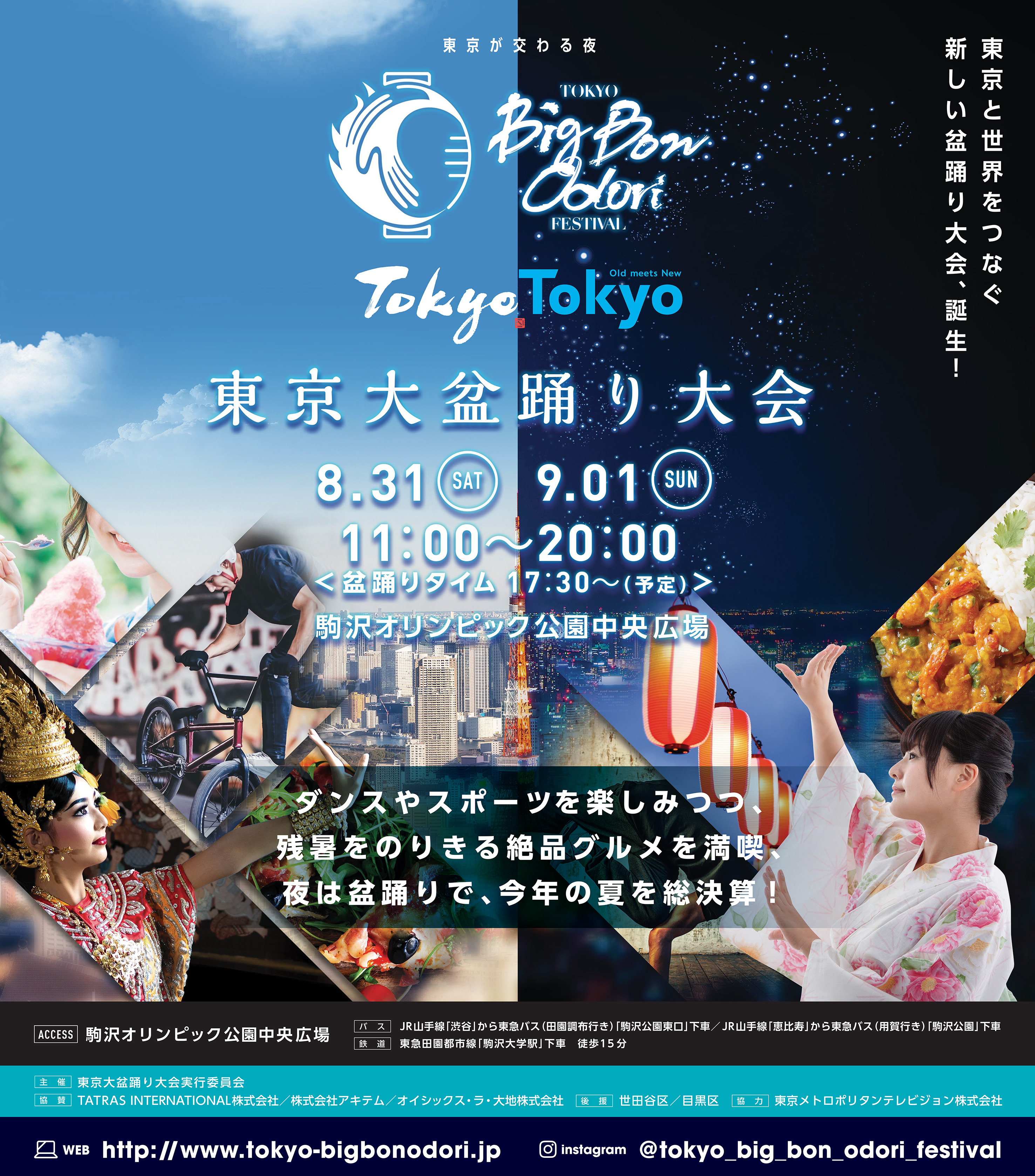 『Tokyo Big Bon Odori Festival 2019』8/31(土)・9/1(日)駒沢オリンピック公園 【 EXILE USA氏プロデュースの盆踊りタイムを連日開催】