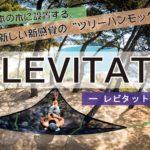 ツリーハンモック「LEVITAT(レビタット)」 クラウドファンディング開始! 3本の木に設置する、新感覚・新アウトドアギア