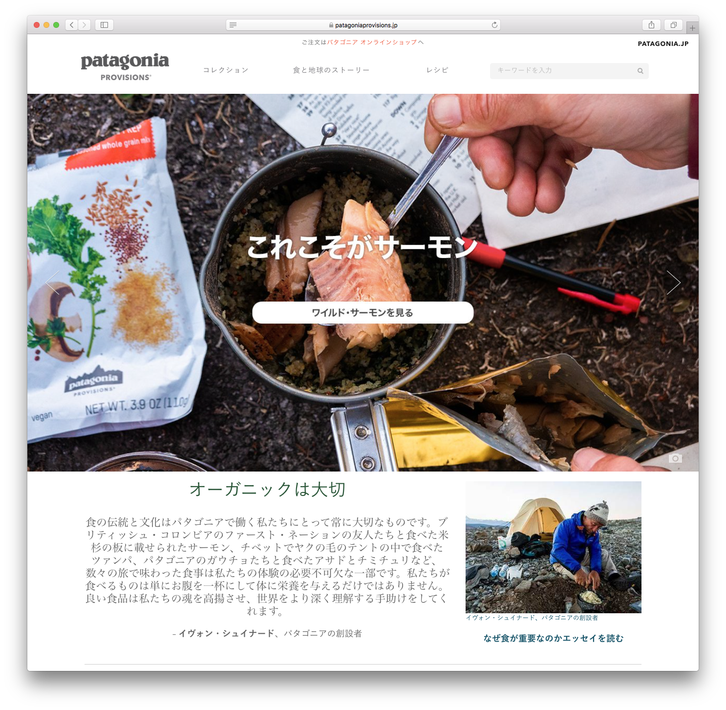 パタゴニアの食品事業「パタゴニア プロビジョンズ」サイトオープン