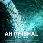 パタゴニア創業者 イヴォン・シュイナードがプロデュースしたドキュメンタリー映画『ARTIFISHAL(アーティフィッシャル)』9月8日(日)公開