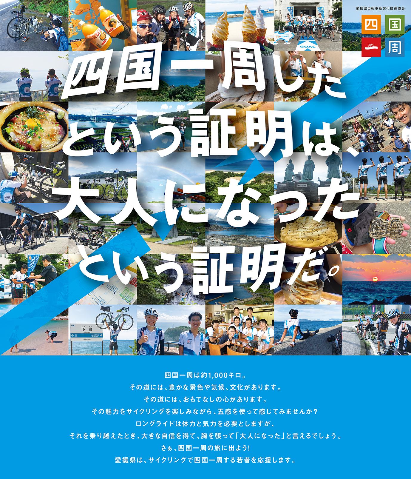 若者応援プロジェクト「四国一周サイクリングChallenge!-2019-」開催