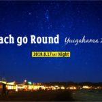 『Beach go Round – Yuigahama 2019 -』を今年も開催【星降る夜空の下、光るボールが創る幻想の世界】