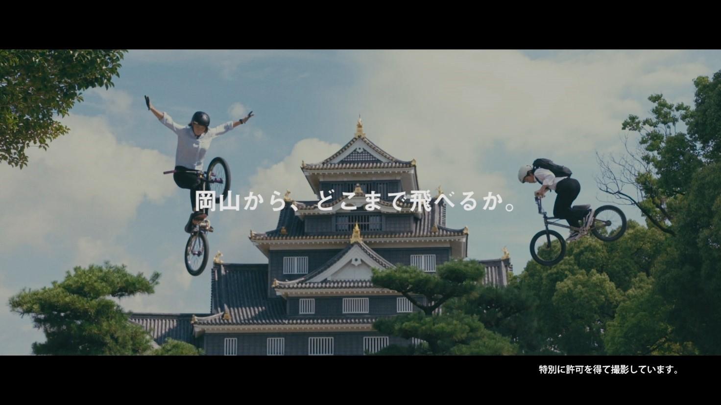 BMXのまち おかやま、PR動画公開【岡山駅前で! 岡山城で! 走って跳んで、岡山市の魅力をアピール】