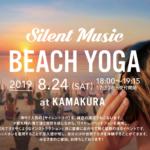 鎌倉のサンセットロケーションとともに叙情的な世界へトリップ。「サイレント・ミュージック・ビーチヨガ」を2019年8月24日に開催