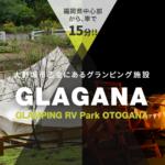 福岡県中心部から車で15分!気軽に行けちゃうグランピング施設「GLAGANA」が福岡県大野城市にオープン