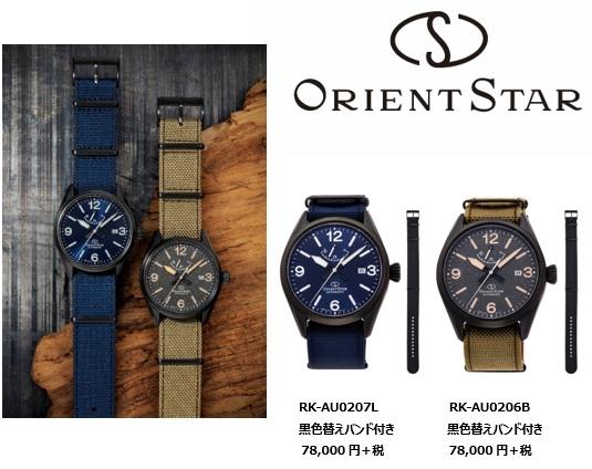 「ORIENT STAR」スポーツコレクション『アウトドア』からトレンドのナイロンバンドモデルが新登場