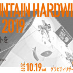 「MOUNTAIN HARDWEAR CUP 2019」来年東京で開催される大規模国際大会 新種目の「クライミング」登る人も観る人も楽しめる新しいエンターテイメント型イベント