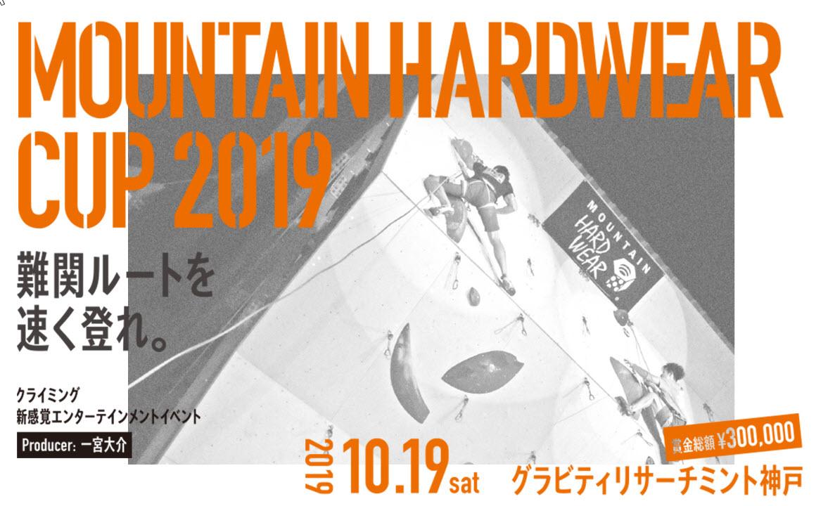 MOUNTAIN HARDWEAR CUP(マウンテンハードウェアカップ)