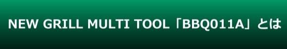 BBQに必要な4つの調理器具を1本にまとめたマルチツール「BBQ011A」