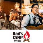 『Dad's CAMP』がこの秋始動