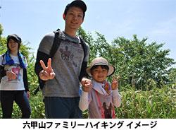 六甲山 秋のアウトドア・フェスタ