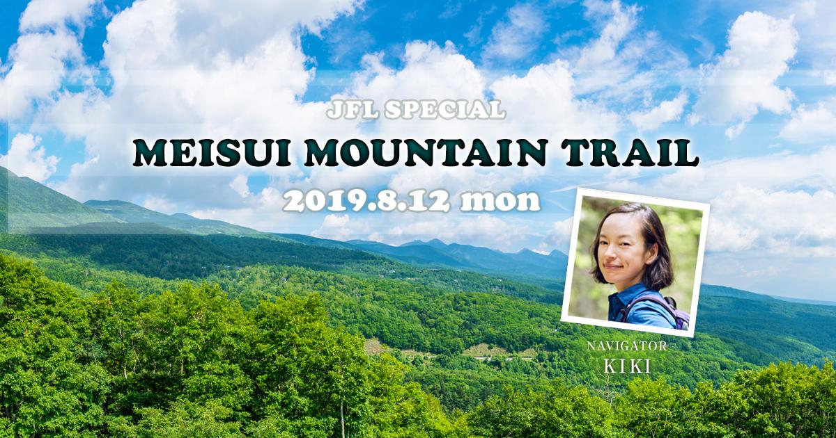 アルピニストの野口健ら登場、山の魅力を伝える3時間!8月12日(月・祝)18時~放送