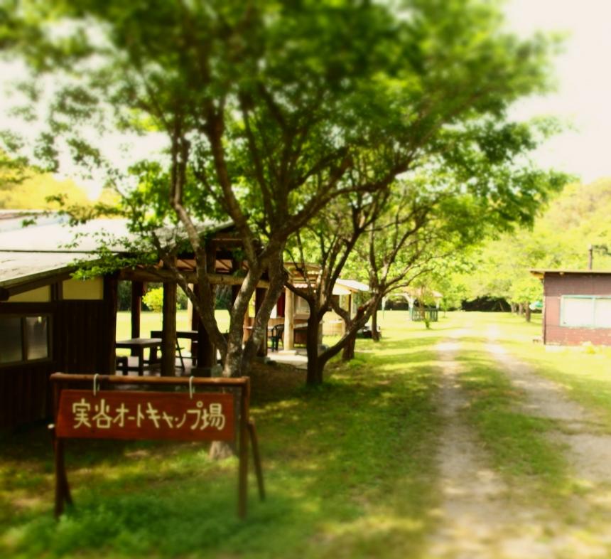 千葉 実谷オートキャンプ場