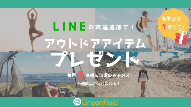 Greenfield「公式LINEお友達登録」で アウトドアアイテムを毎月プレゼント